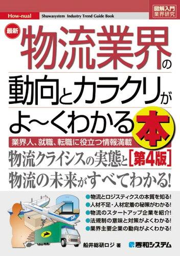 図解入門業界研究 最新物流業界の動向とカラクリがよ〜くわかる本