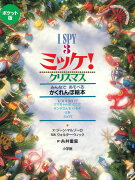 ポケット版 I SPY 3 ミッケ! クリスマス