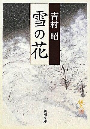 雪の花画像