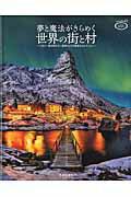 夢と魔法がきらめく世界の街と村 一生に一度は訪れたい絵本のような街並みセレクション (Sakura mook)