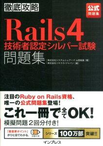 徹底攻略 Rails4 技術者認定 シルバー 試験問題集