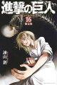 【DVD付き 限定版】<br />進撃の巨人(16)