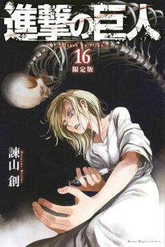 DVD付き 進撃の巨人(16)限定版