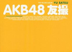 【楽天ブックスならいつでも送料無料】AKB48 友撮 THE YELLOW ALBUM [ AKB48 ]