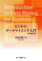 ビジネス・データマイニング入門【増補改訂版】