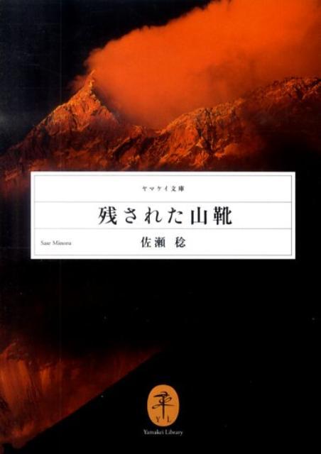 残された山靴 (ヤマケイ文庫)