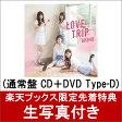 【楽天ブックス限定 生写真付】 LOVE TRIP / しあわせを分けなさい (通常盤 CD+DVD Type-D) [ AKB48 ]