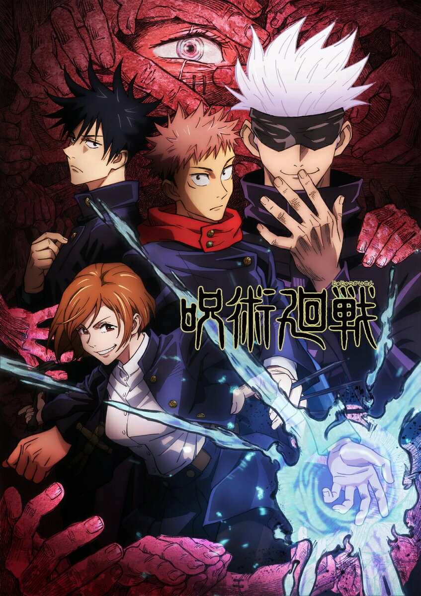 呪術廻戦 Vol.7【Blu-ray】