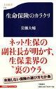 生命保険のカラクリ (文春新書) [ 岩瀬 大輔 ]