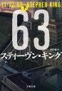 11/22/63 下 (文春文庫) [ スティーヴン・キング ]