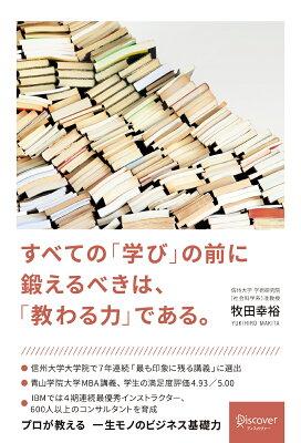 「すべての『学び』の前に鍛えるべきは、『教わる力』である。」の表紙