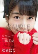 (壁掛)HKT48 松岡はな B2カレンダー 2017【楽天ブックス限定特典付】