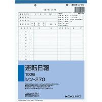 コクヨ 運転日報 B5 100枚 シンー270