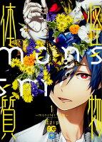怪物体質〜monster-ism〜 1巻