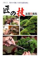 匠の技盆栽技術集