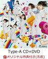 【楽天ブックス限定先着特典】キスは待つしかないのでしょうか? (Type-A CD+DVD) (生写真付き)