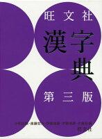 旺文社漢字典第3版