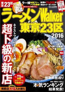 ラーメンウォーカームック ラーメンWalker東京23区2016