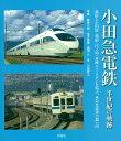 小田急電鉄半世紀の軌跡 新宿と小田原・箱根・江ノ島・多摩ニュ