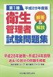 第1種衛生管理者試験問題集解答&解説(平成29年度版) [ 中央労働災害防止協会 ]