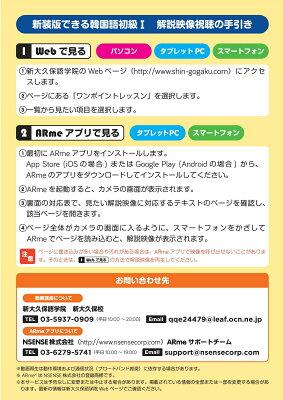 できる韓国語初級(1)新装版 CD BOOK [ 新大久保語学院 ] 画像1