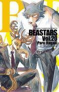 【楽天ブックス限定特典付き】BEASTARS 20