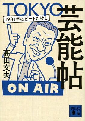 TOKYO芸能帖 1981年のビートたけし (講談社文庫) [ 高田 文夫 ]