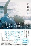 7/11放送「王様のブランチ」で紹介の書籍、7/13発売!