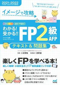 イメージで攻略 わかる!受かる!! FP2級 AFP テキスト&問題集 2021-2022年版