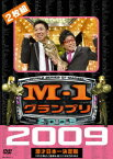 M-1グランプリ 2009 漫才日本一決定戦 100点満点と連覇を超えた9年目の栄光 [ ナイツ ]