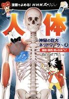 漫画でよめる! NHKスペシャル 人体ー神秘の巨大ネットワークー2 脂肪・筋肉・骨のひみつ!