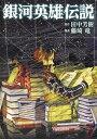 銀河英雄伝説 7 (ヤングジャンプコミックス) [ 藤崎 竜...