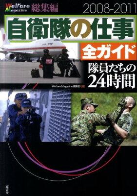 【送料無料】自衛隊の仕事全ガイド隊員たちの24時間 [ Welfare Magazine編集部 ]