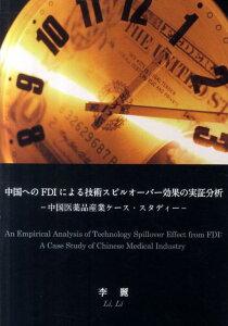 【送料無料】中国へのFDIによる技術スピルオーバー効果の実証分析