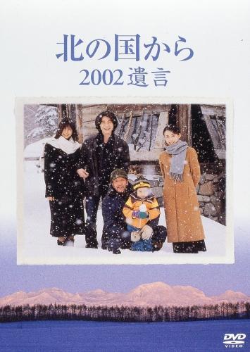 北の国から2002遺言 田中邦衛