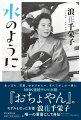 貧しい家に生まれ、4歳で母を亡くし、8歳で奉公へ出された浪花千栄子。過酷な日々の中で、彼女が夢中になったもの、それが芝居の世界だった。溝口健二、小津安二郎など、日本映画史に残る名作に出演し、ラジオ・テレビドラマでも活躍した、昭和の名脇役。苦労多き人生の末にたどり着いた「水のように」という心境とはー生い立ち、芸歴、ゆかりの人々…NHK連続テレビ小説『おちょやん』のモデルとなった女優・唯一の著書にして自伝。