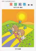 童謡絵巻(第1巻)