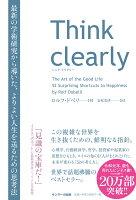 『Think clearly 最新の学術研究から導いた、よりよい人生を送るための思考法』の画像