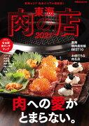 東海肉の店(2021)