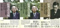 【バーゲン本】昭和天皇実録その表と裏 3冊組(1〜3)