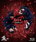 劇場版SPEC〜結〜爻ノ篇 スタンダード・エディション【Blu-ray】