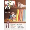【楽天ブックスならいつでも送料無料】コミックマーケット 89 DVD-ROM カタログ