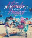 フロリダ・プロジェクト 真夏の魔法 デラックス版【Blu-ray】 [ ウィレム・デフォー ]