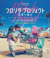 フロリダ・プロジェクト 真夏の魔法 デラックス版【Blu-ray】
