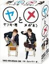 【楽天ブックスならいつでも送料無料】ヤンキー君とメガネちゃん DVD-BOX [ 成宮寛貴 ]