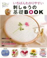 いちばんわかりやすい刺しゅうの基礎BOOK
