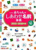 赤ちゃんのしあわせ名前事典(2015〜2016年版)