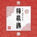 『真説 〜卍忍法帖〜 福流縁』壱ノ巻 〜天〜 [ 卍LINE ]