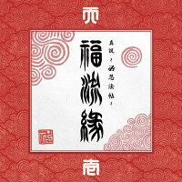 【先着特典】『真説 〜卍忍法帖〜 福流縁』壱ノ巻 〜天〜 (ステッカー(Type-D)付き)