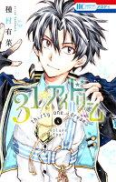 31☆アイドリーム 4巻